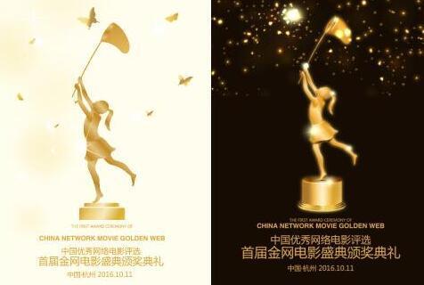 和平海报获奖作品,小学大队委竞选海报,星空海报背景,金骨朵奖