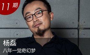 冒险家杨磊:八年一觉奇幻梦