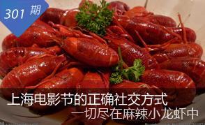 小川补刀:上海电影节的正确社交方式