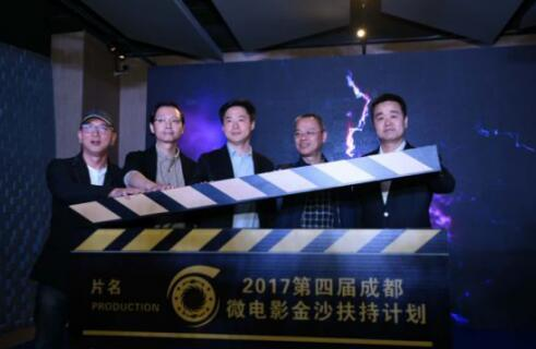 第四届成都微电影金沙扶持计划 征片正式启动