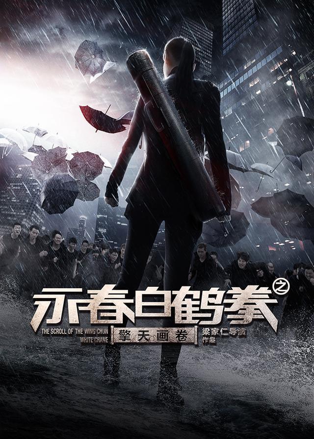 《永春白鹤拳》揭秘 武术艺术碰撞出新火花