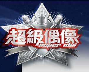 第45届金钟奖综艺节目奖提名——超级偶像
