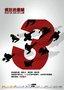 《疯狂的蠢贼》11城市看片会 影院称赞媒体力挺