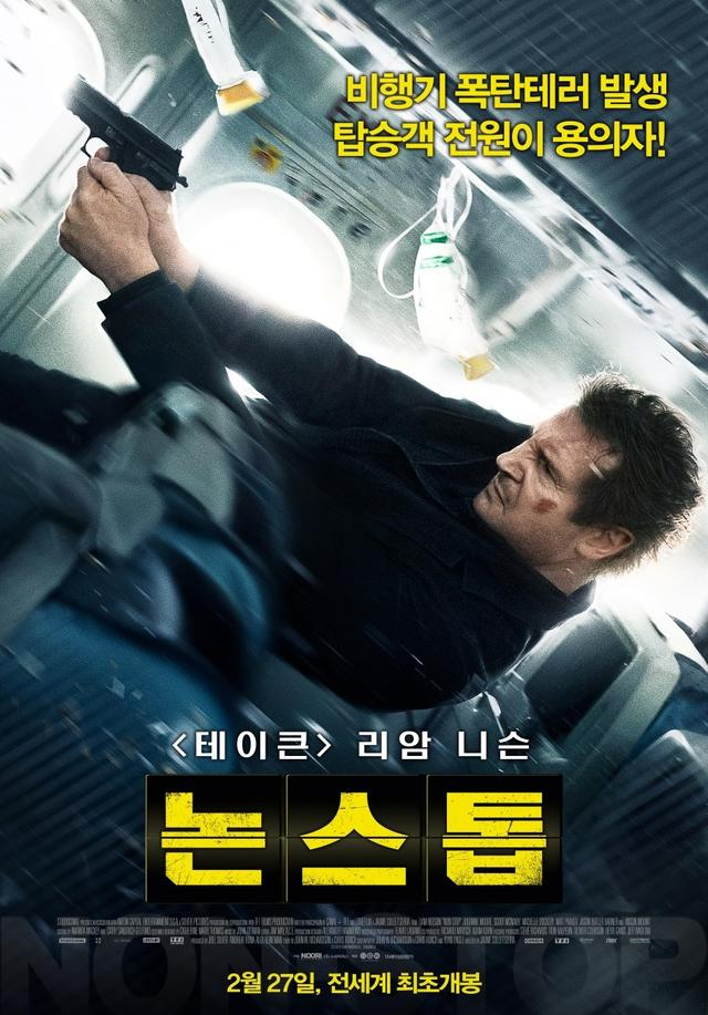 韩国票房:连姆新片空降冠军 《冰雪奇缘》强势