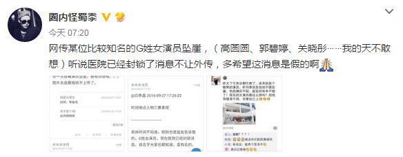 """网传G姓女演员拍戏坠崖 据称""""伤得确实不轻"""""""