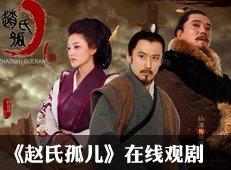 在线观看《赵氏孤儿》