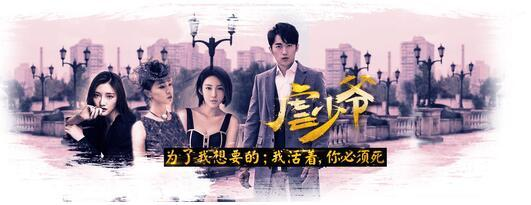 4月11日青春虐爱电影《虐少爷》登陆腾讯视频
