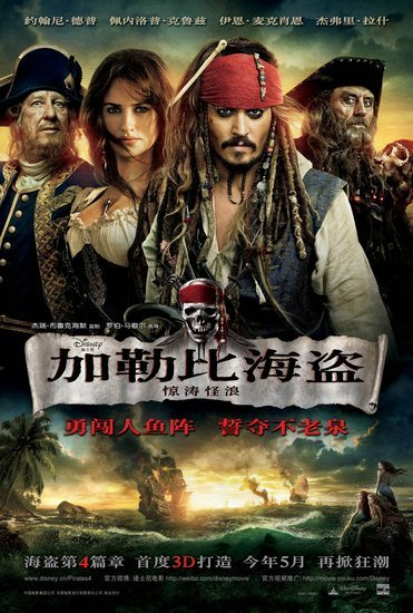 《加勒比海盗4》将举行首映礼 首发中文预告片