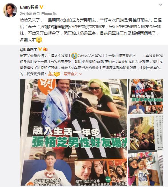 张柏芝经纪人否认其有新恋情:目前专注于工作