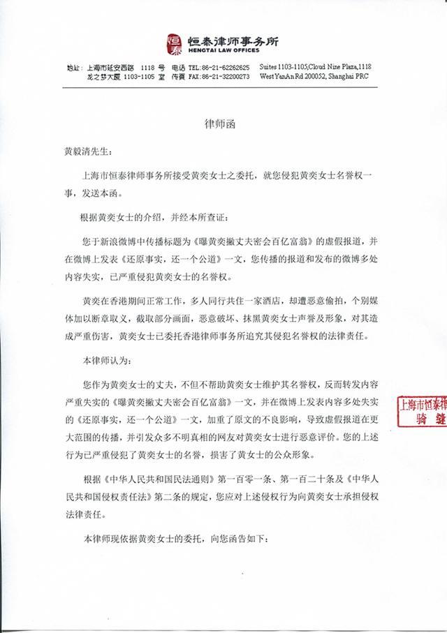 黄奕发律师函提出离婚 斥其夫造谣并家暴(图)