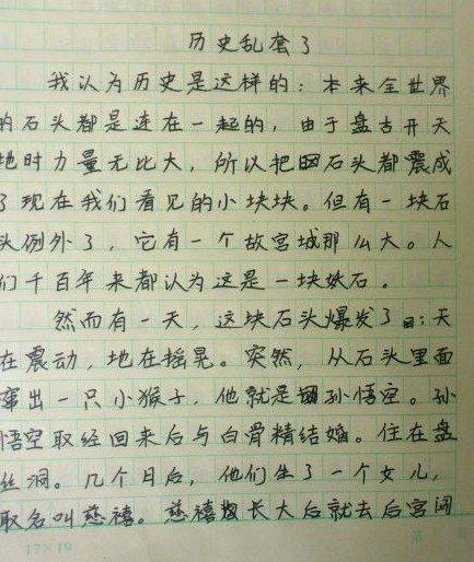 小学生作文让孙悟空娶白骨精 网友称想象力惊