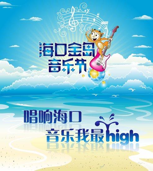 海口金岛音乐节狂欢 与众艺人相约2012春天