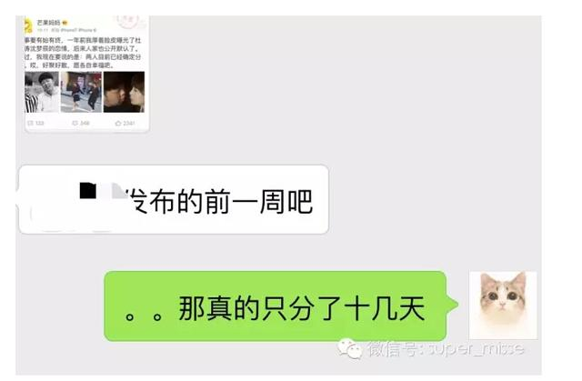 杜海涛沈梦辰分手又复合,真性情还是走剧本?