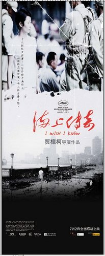 《海上传奇》7月2日上映 贾樟柯澄清被禁谣言