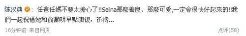 陈汉典微博祝福俞灏明 希望Selina父母别太担心
