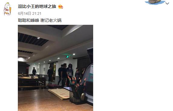 网曝李易峰王思聪相约吃火锅 懒理吸毒传闻