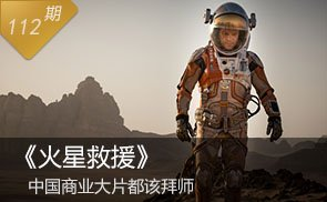 《火星救援》:中国商业大片都该拜师