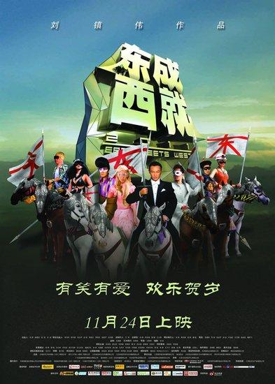 《东成西就2011》领跑贺岁档 经典原版全新升级