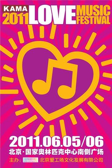KAMA LOVE音乐节:全球大牌的夏日趴梯