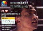86浓情演唱会