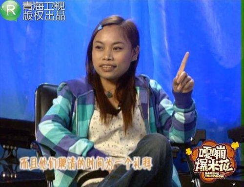 凤姐做客《嘎嘣爆米花》 承认两个男友都是演员