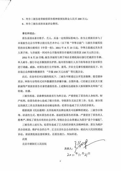 张咪起诉黄子琦齐丽英侵名誉权已立案 依法反击
