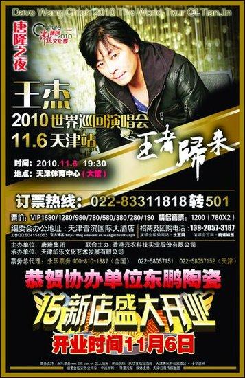 王杰2010天津演唱会全新海报曝光