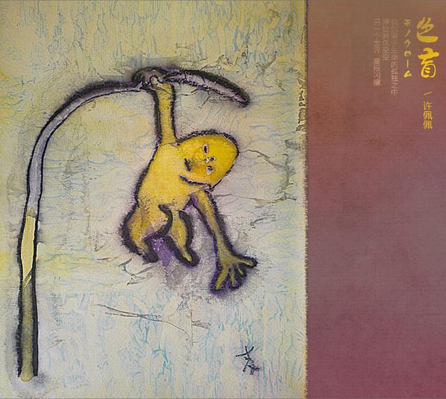 许佩佩首张个人创作专辑《色盲》 展现温柔力量