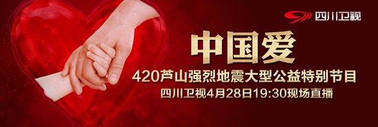 众星助阵四川芦山地震特别节目 今晚19:30直播
