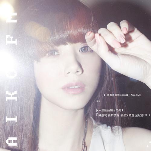 陈嘉琦专辑《Aiko FM》将发行 暖情歌华丽发声