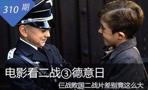 电影看二战③德国反思 意大利卖萌 日本你懂的