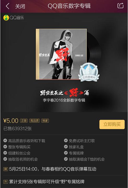 李宇春空降QQ音乐单曲弹幕 狂撩玉米浪漫炸屏