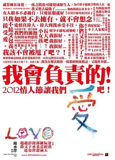 """《LOVE》曝街拍视频终极篇 """"Love现象""""两岸热"""