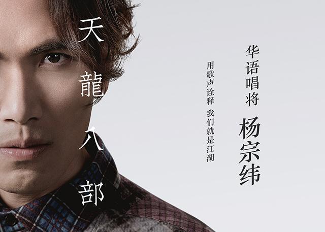 重新演绎经典 杨宗纬新歌《天龙八部》首发