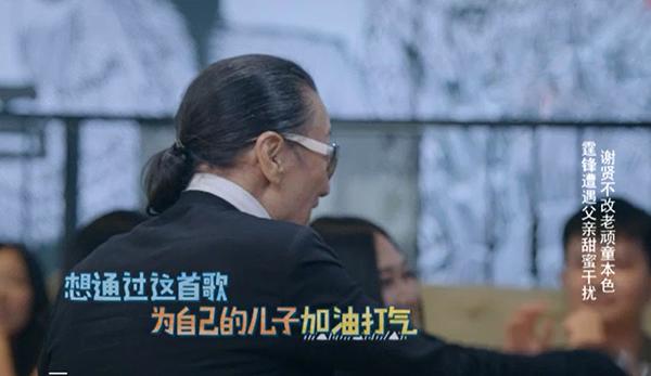 """《锋味3》谢霆锋做菜遭父亲谢贤吐槽""""不好吃"""""""