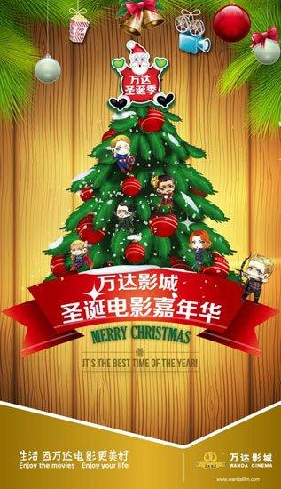"""北京万达电影""""圣诞影城嘉年华""""情书电影中国图片"""