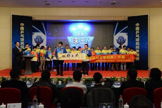 中国明星乒乓球队助阵