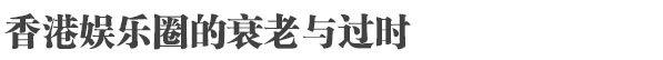 香港娱乐圈的衰老与过时