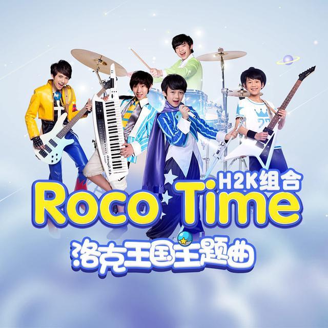 天娱鲜肉团H2K新单《ROCO Time》传递正能量