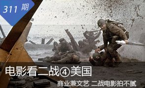 电影看二战④美国:商业兼文艺 二战电影拍不腻