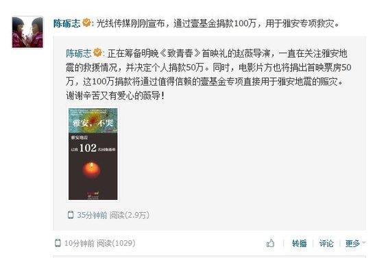 陈砺志:光线传媒捐款100万 用于雅安专项救灾
