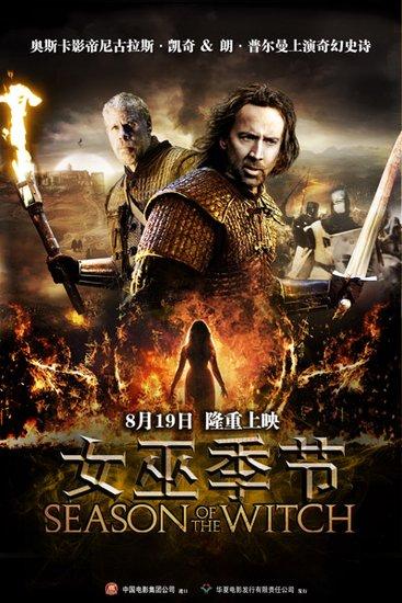 《女巫季节》8月19日上映 魔幻中文版海报曝光