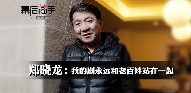 郑晓龙:我的剧永远和老百姓站在一起