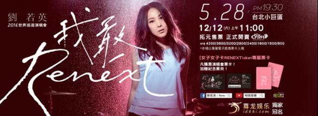 刘若英贴心举措温暖歌迷 全力备战台北演唱会