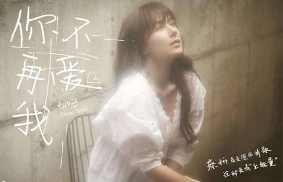 《你不再爱我》:让蔡妍由性感走向感性