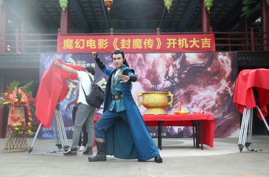 朱茗義新戏《封魔传》开机 邪魅古装杀上线