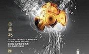 25届金曲奖提名解读