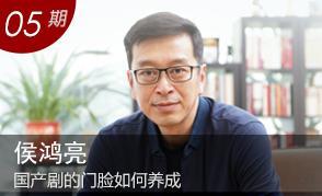 侯鸿亮:国产剧门脸如何养成