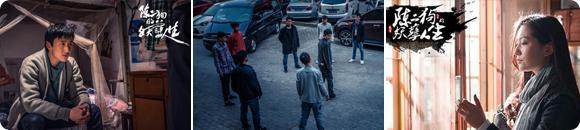 娱乐观 | 《陈二狗的妖孽人生》:阳刚路线成功