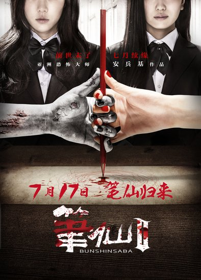 《笔仙2》7月17日上映 李昕岳出演校园版范冰冰